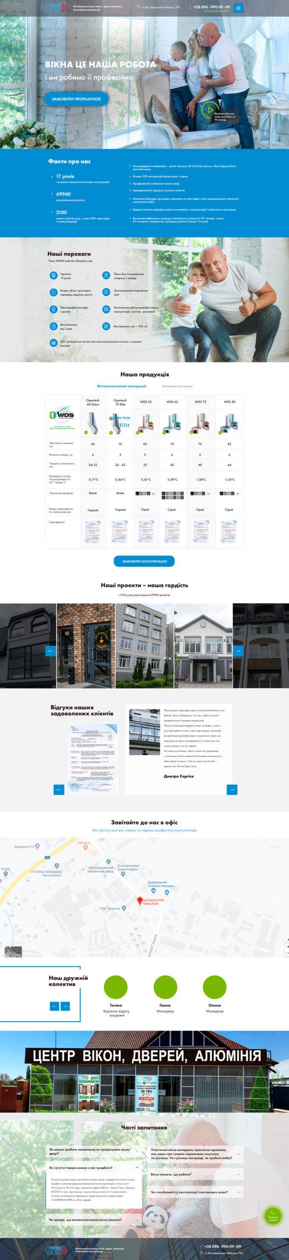 Дизайн сайта - ССвіт