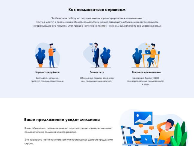 Дизайн сайта - агробиржа