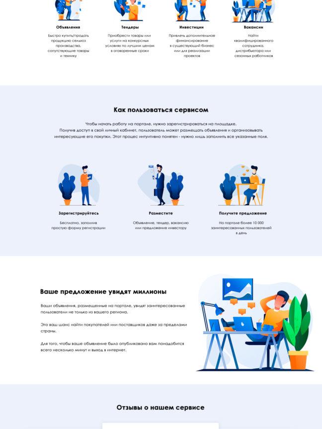 Дизайн сайту - агробіржа