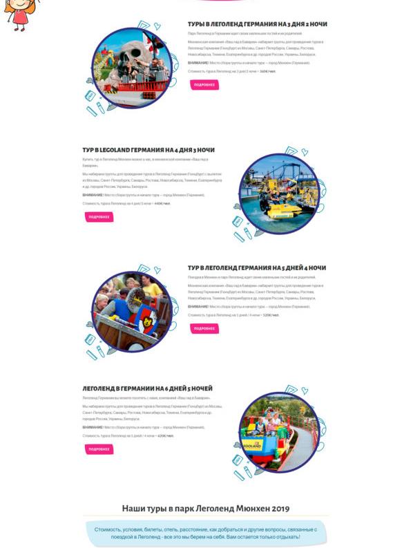 Сайт для гіда в Німеччині «Тури Леголенд» - legoland-germany.ru