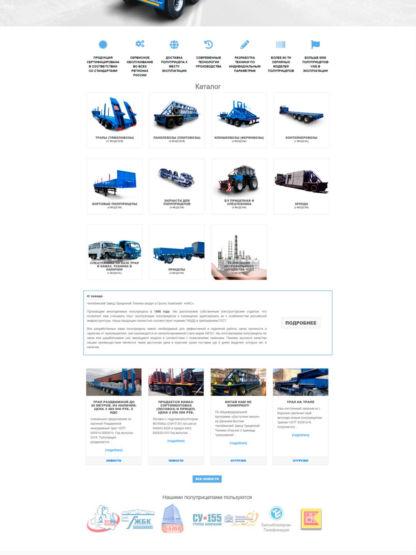 Розробка сайту для заводу причіпної техніки «ЧЗПТ» - mas-pricep.ru