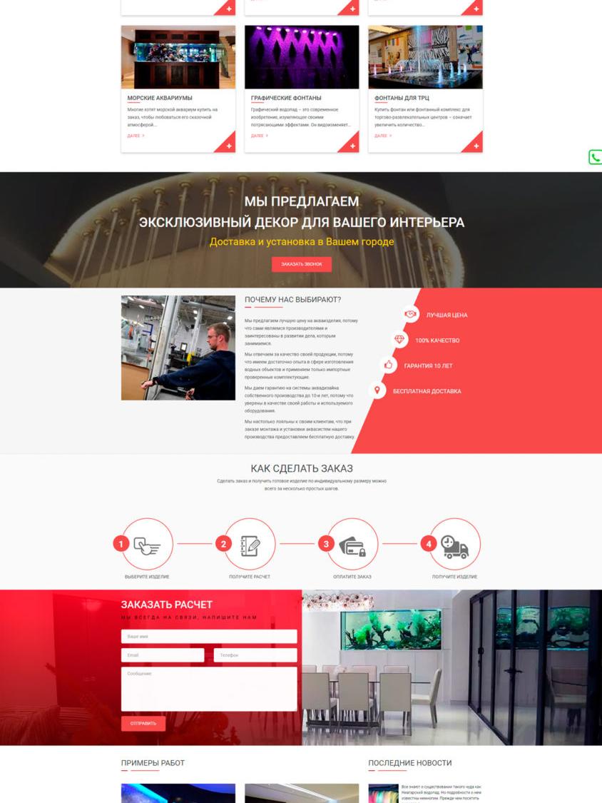 Розробка сайту для виробника домашніх і офісних водоспадів - royaldecor.com.ua