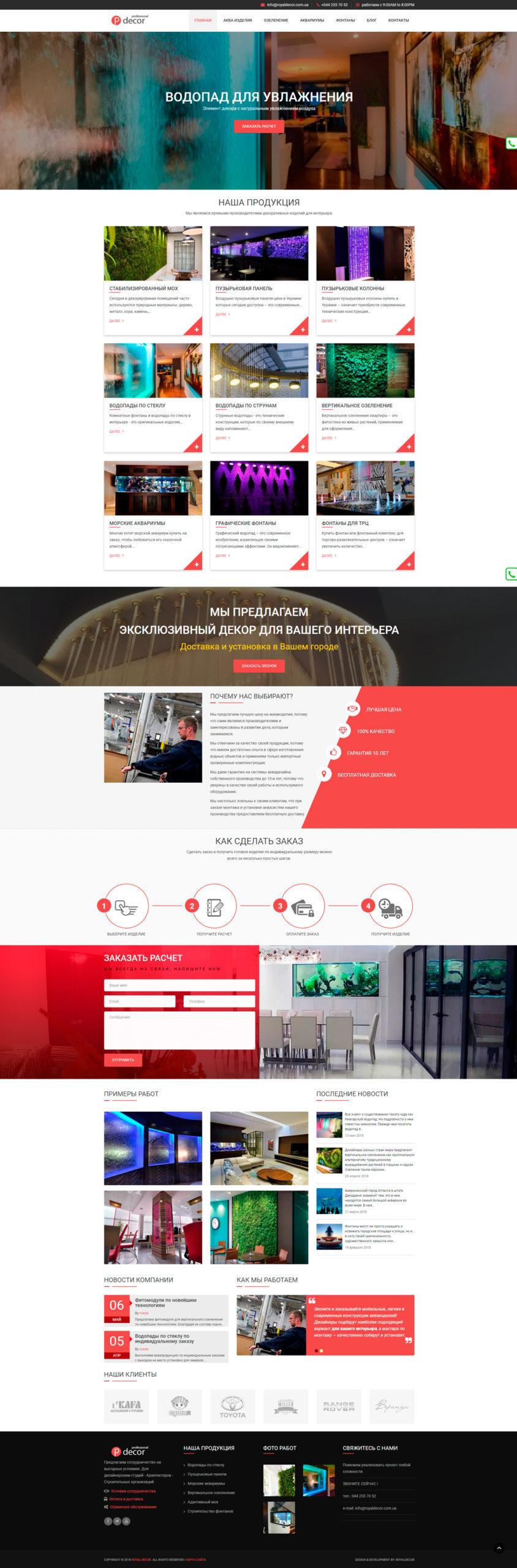 Разработка сайта для производителя домашних и оффисных водопадов — royaldecor.com.ua