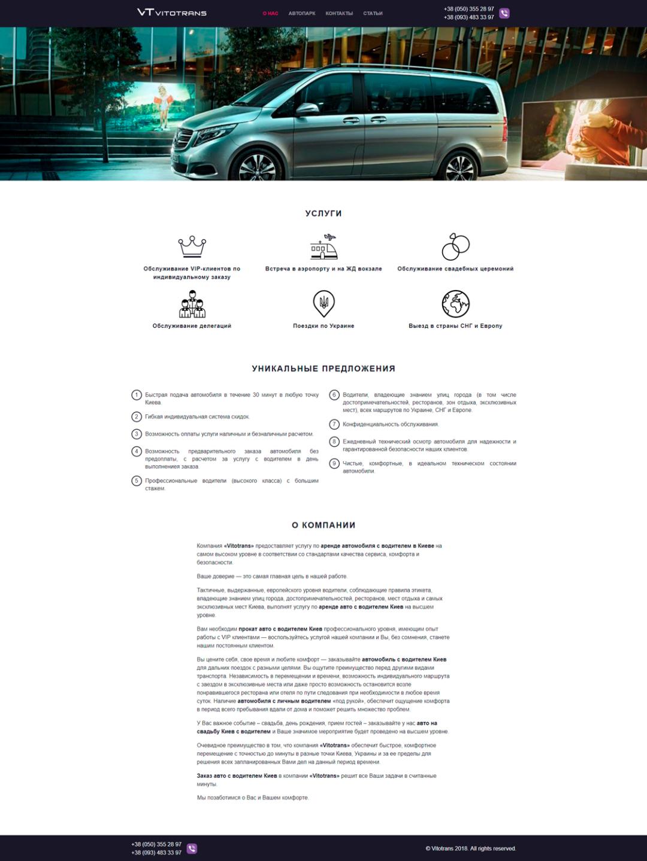 Розробка сайту для фірми по оренді автомобіля з водієм в Києві - vitotrans.com.ua