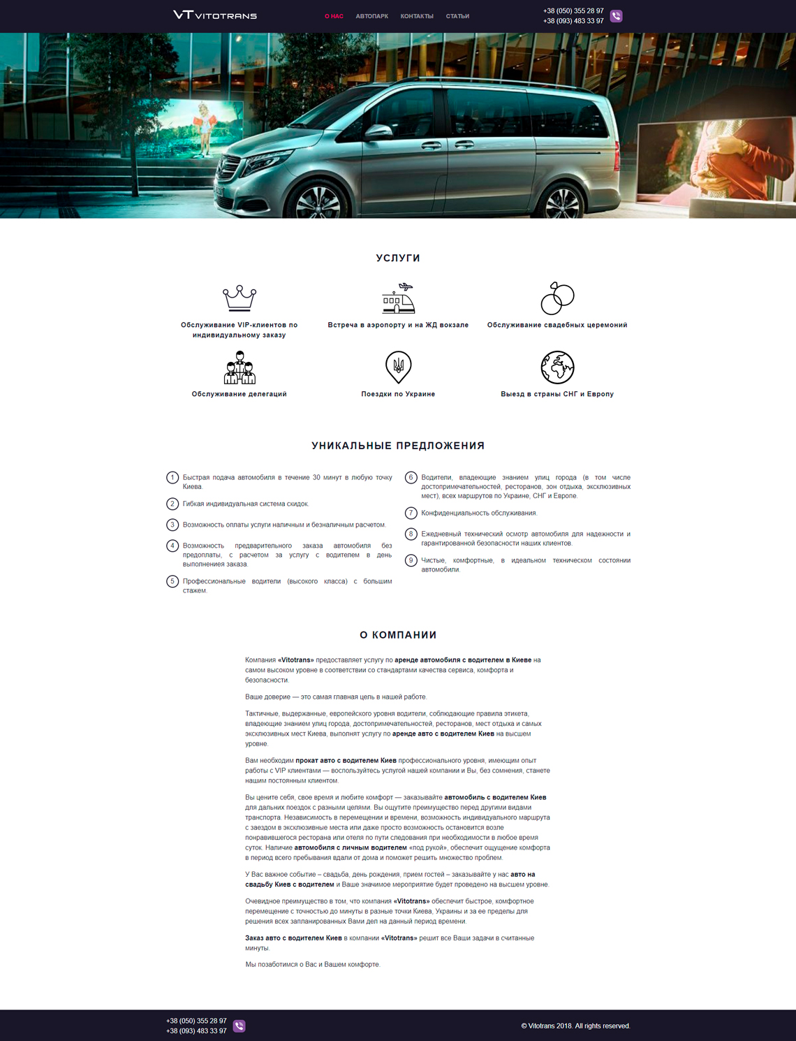 Разработка сайта для фирмы по аренде автомобиля с водителем в Киеве — vitotrans.com.ua