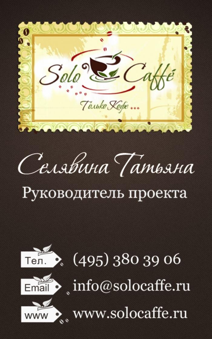 Разработка визитки - полиграфический дизайн