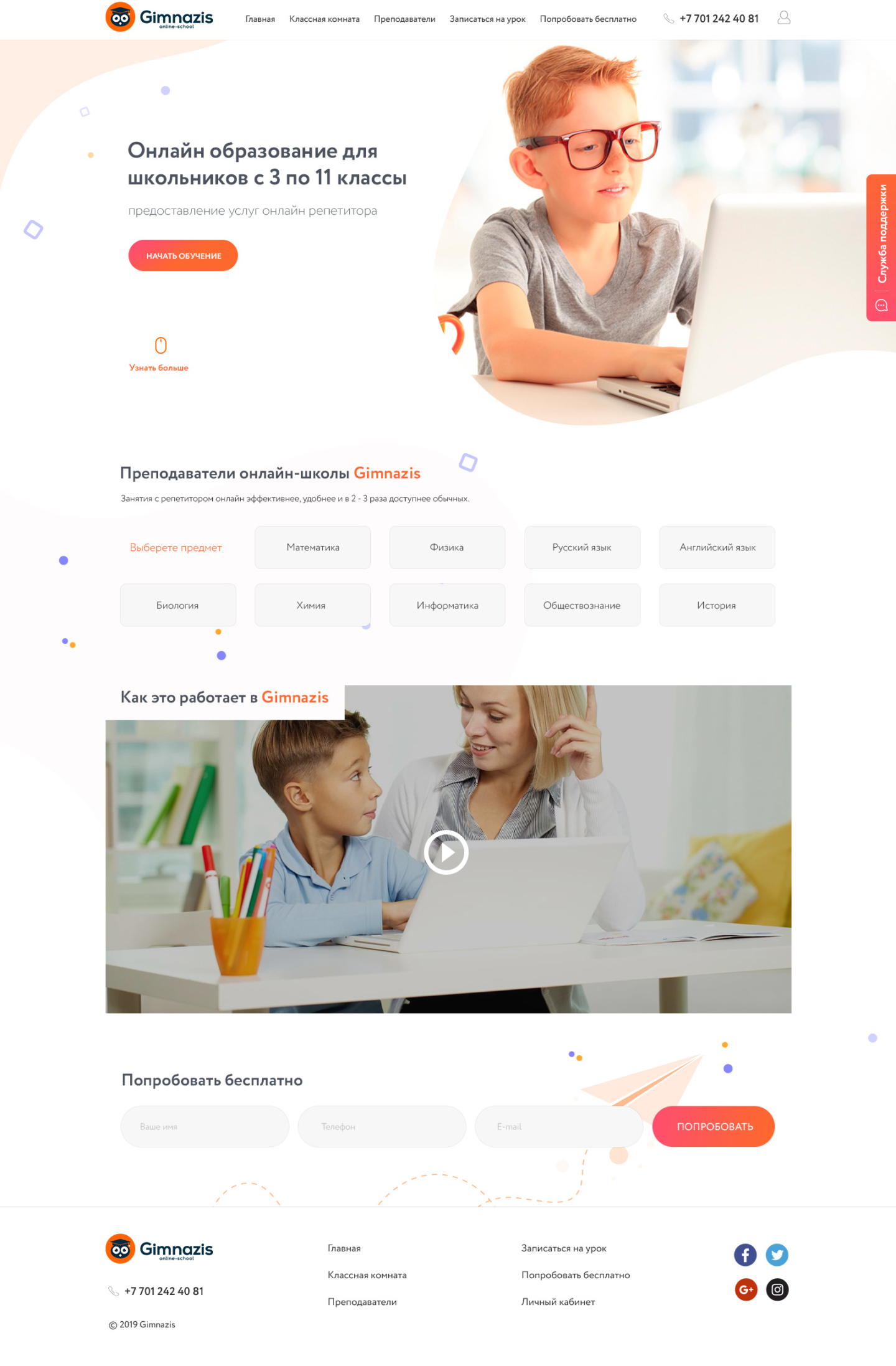 Дизайн сайта - Gimnazis