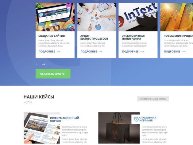 Дизайн сайту - Grishanov Business Solutions