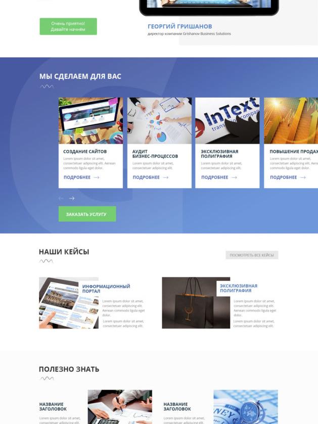 Дизайн сайту - Grishanov Business Solutions