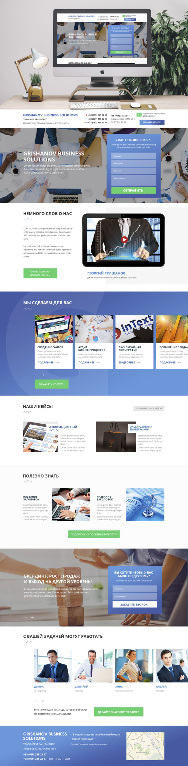 Дизайн сайта - Grishanov Business Solutions