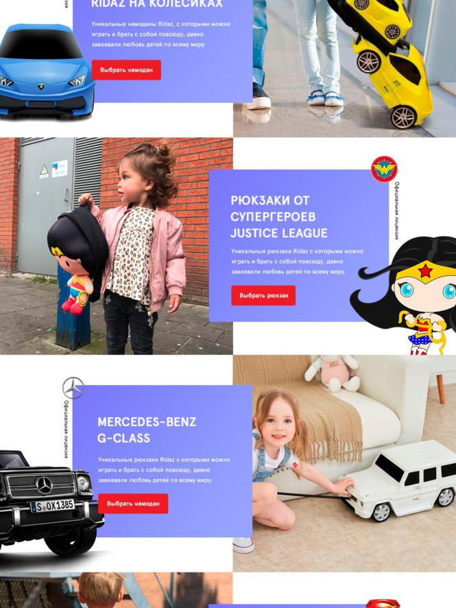 Дизайн сайту - RIDAZ