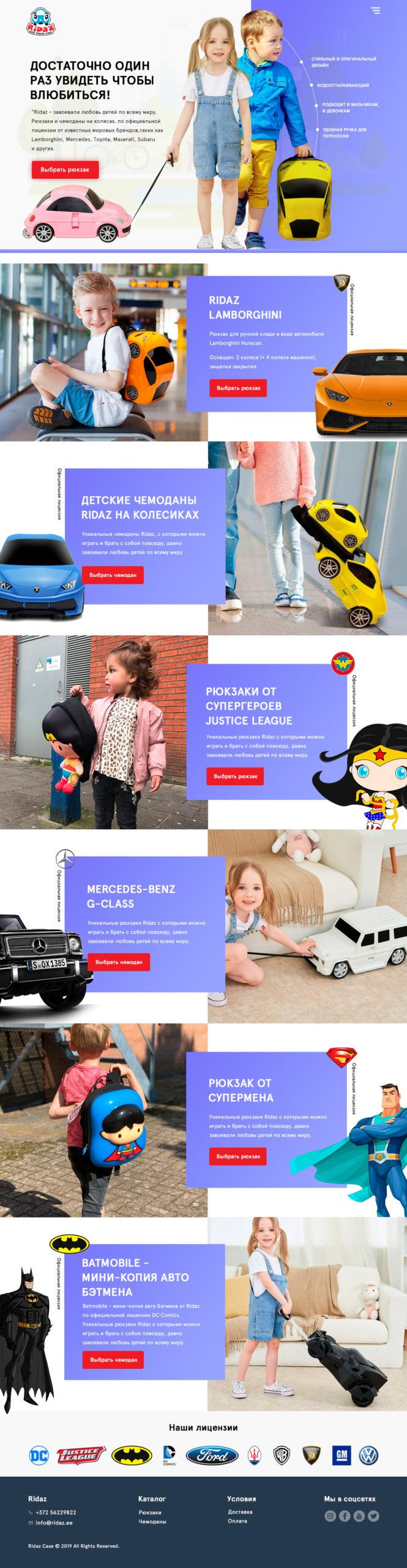 Дизайн сайта - RIDAZ