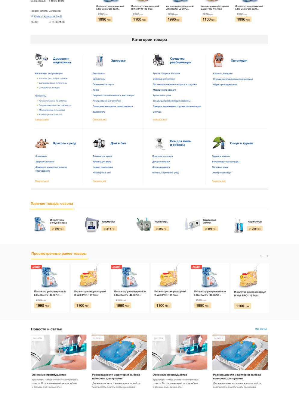 Дизайн сайту - dopomoga главная