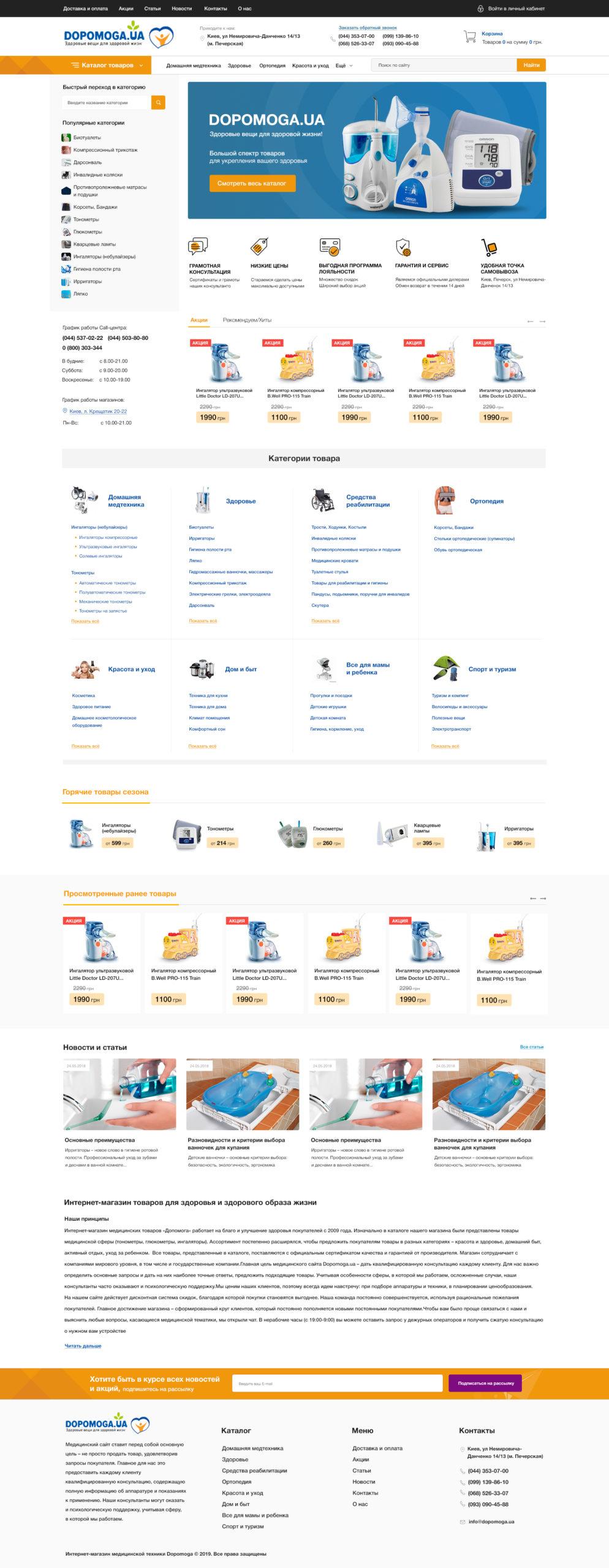 Дизайн сайта - dopomoga главная